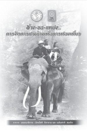 ช้างขอแหย่ง หน้าปก